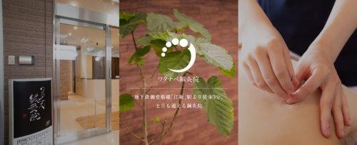 地下鉄御堂筋線 江阪駅より徒歩3分で土日も通える鍼灸院